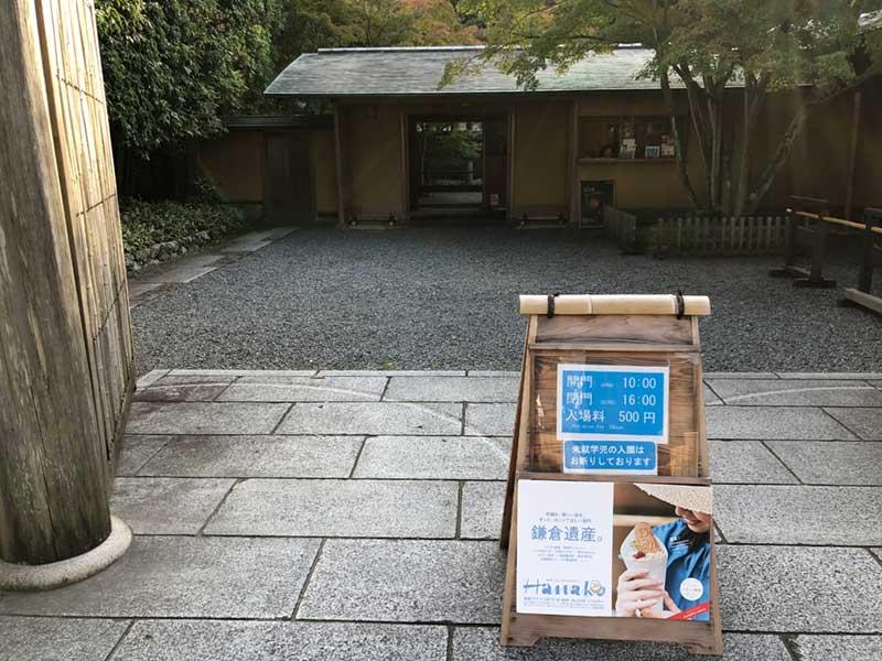 一条恵観山荘の入場料は500円