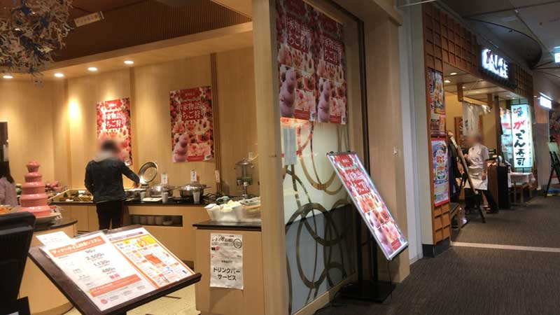 テラモ湘南4階の「串屋物語」