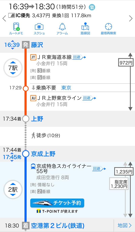 藤沢駅から成田空港まで京成スカイライナールート