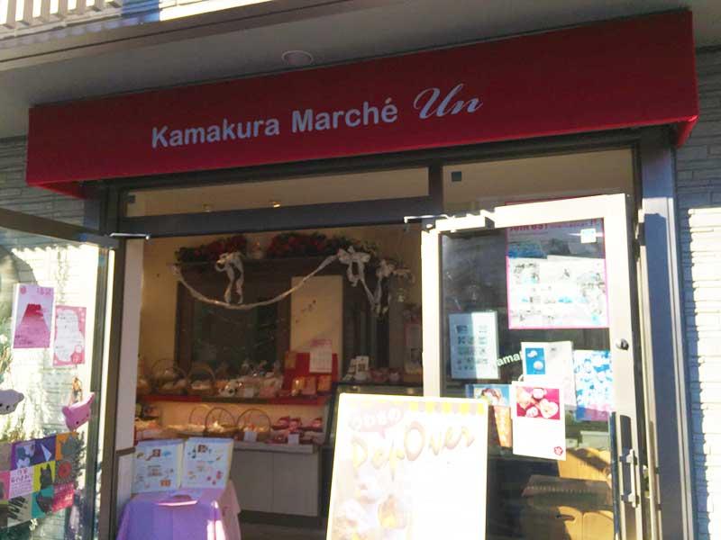 赤い看板が目印の「鎌倉マルシェアン」