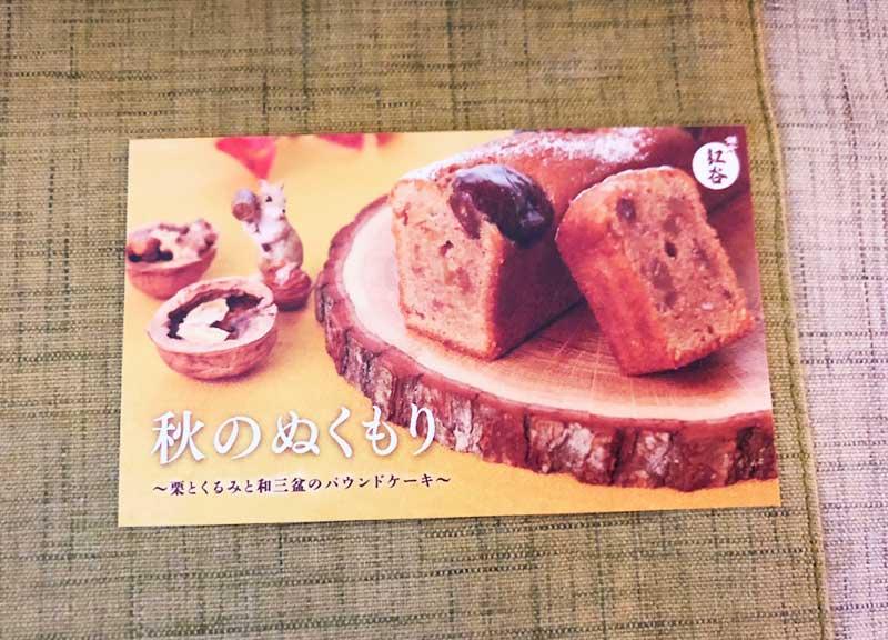 秋のぬくもり~栗とくるみと和三盆のパウンドケーキ~