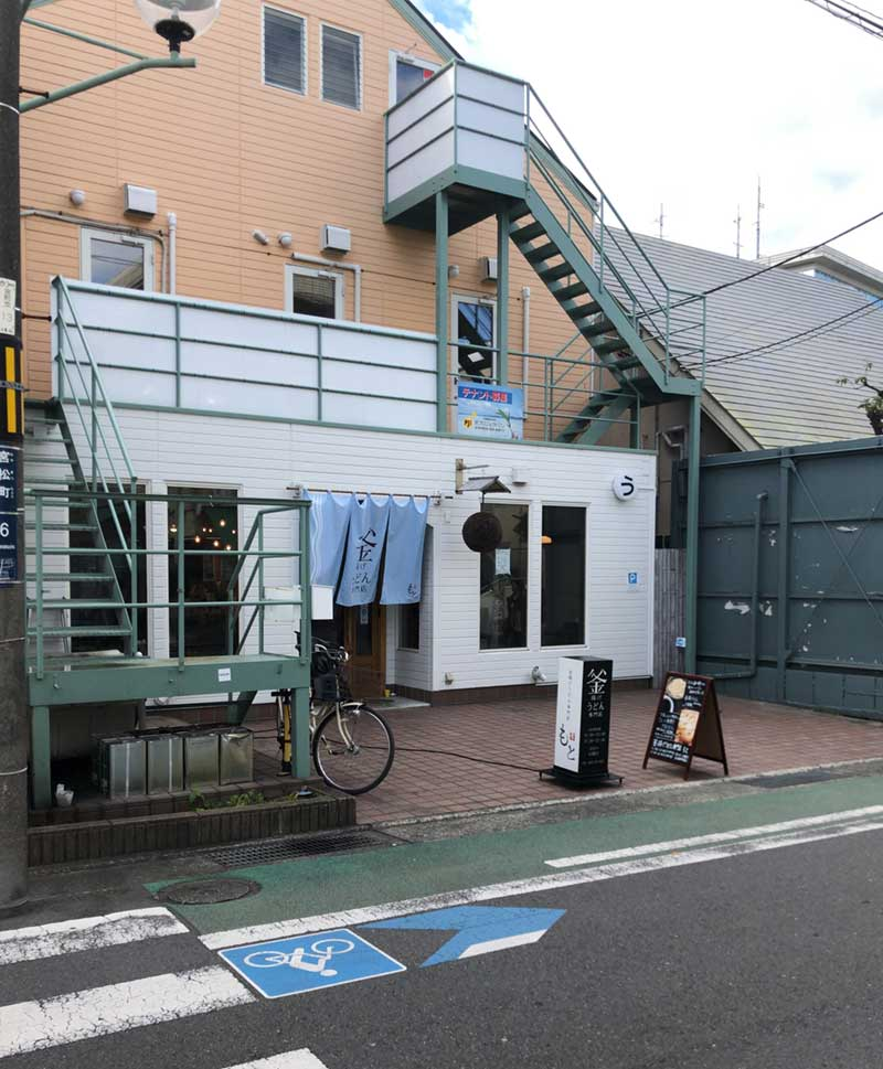 宮松町の商店街にある「釜揚げうどん専門店もと」