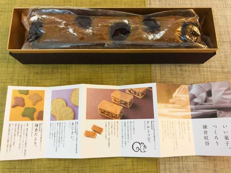 いい菓子作ろう鎌倉紅谷