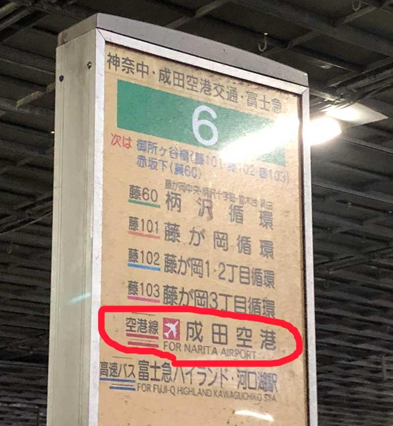 行き先に成田空港とありました