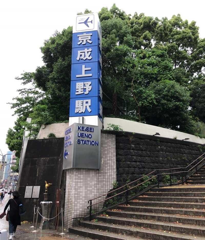 JR上野駅から京成上野駅の乗り換えはちょっと面倒だけど