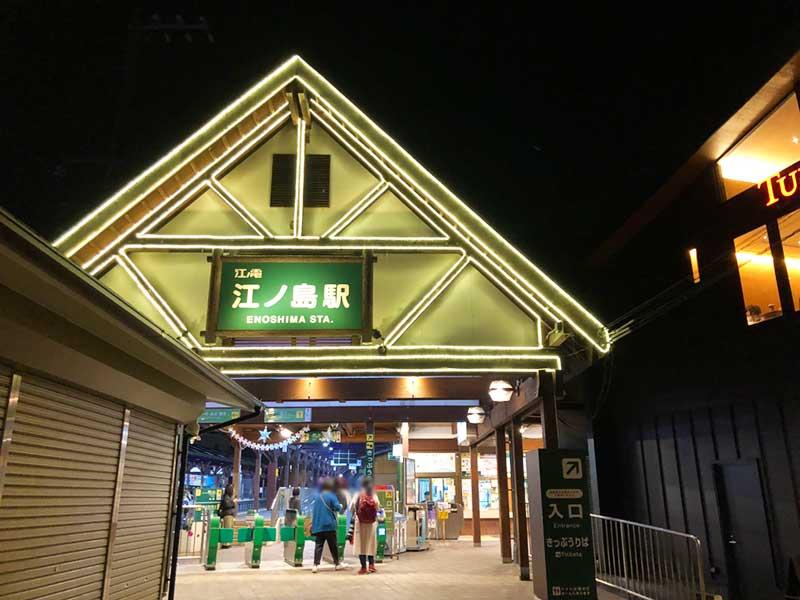 江ノ電江ノ島駅