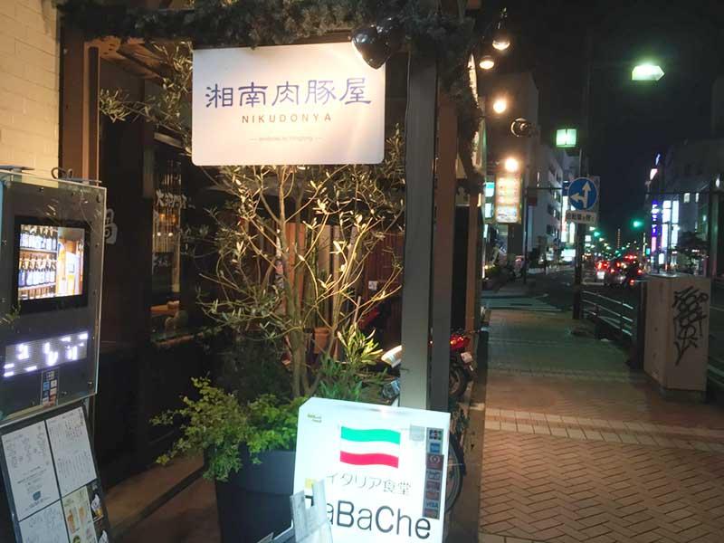 おしゃれ焼肉店「湘南肉豚屋」