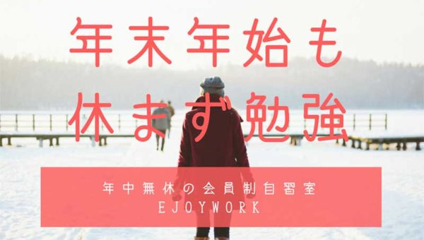 【湘南平塚の会員制自習室】年末年始も営業!混雑なし!冬休みの勉強場所におすすめ!
