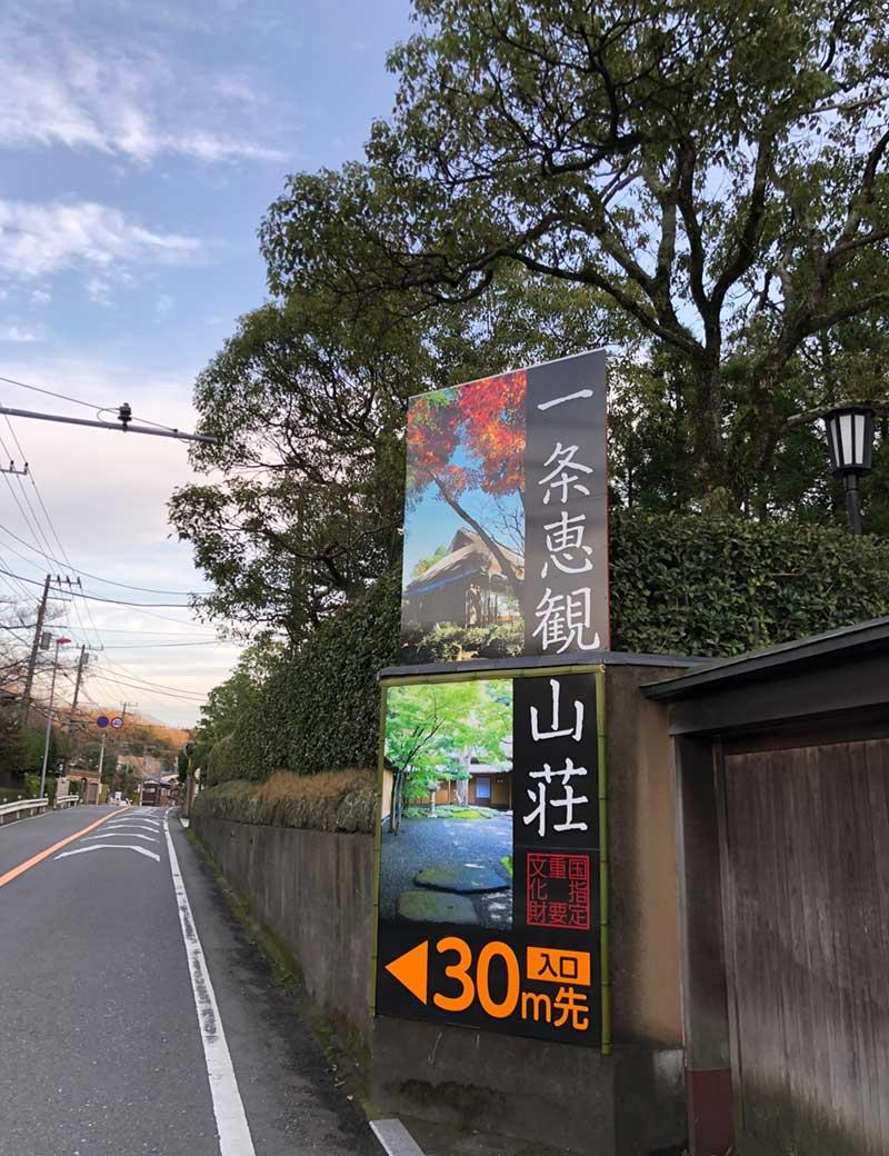 紅葉を見に一条恵観山荘へGO!