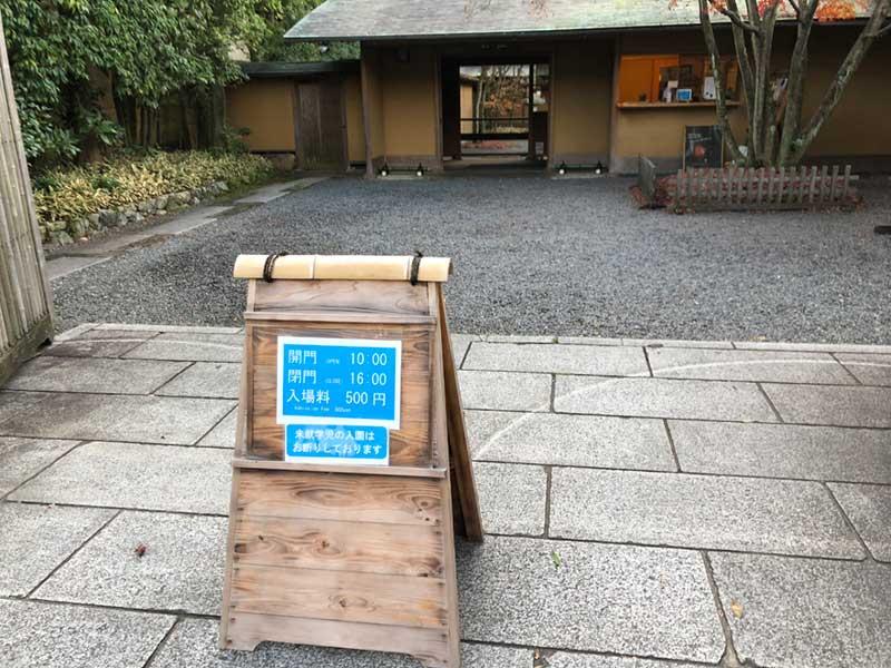 一条恵観山荘の閉館時間は16時