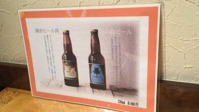 湘南の地ビールも