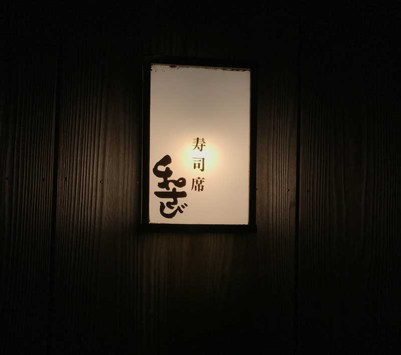 寿司席和さび