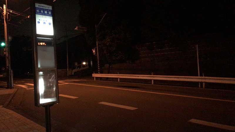 和さびの最寄バス停は杉本観音