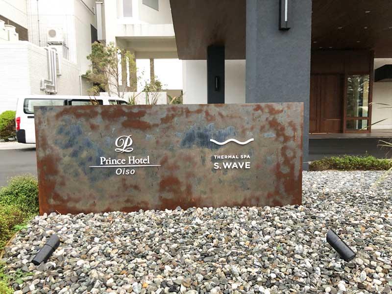 大磯プリンスホテルの中にある「THERMAL SPA S.WAVE」