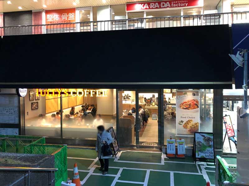 藤沢駅北口にあるタリーズさいか屋店