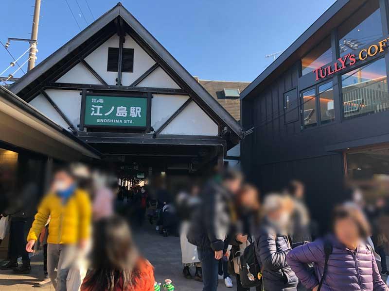 江ノ電江ノ島駅前