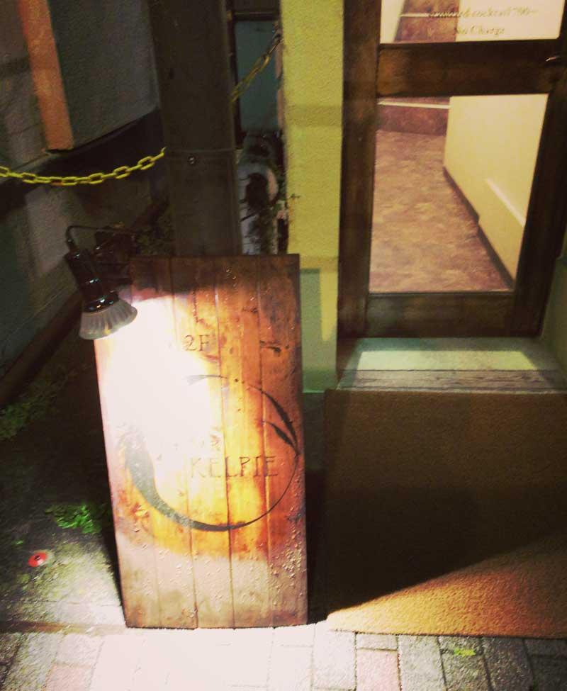 長谷で見つけた深夜営業のバー「BAR KELPIE」