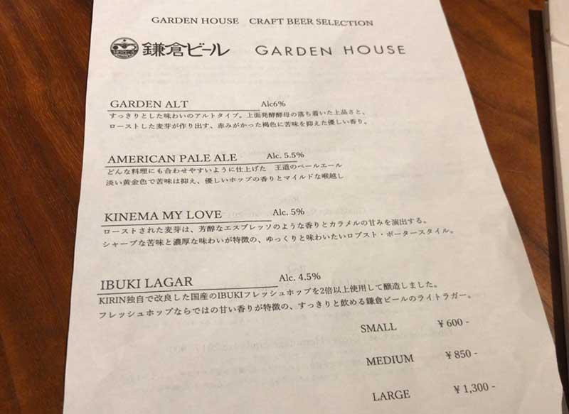 鎌倉ビールは4種類もある