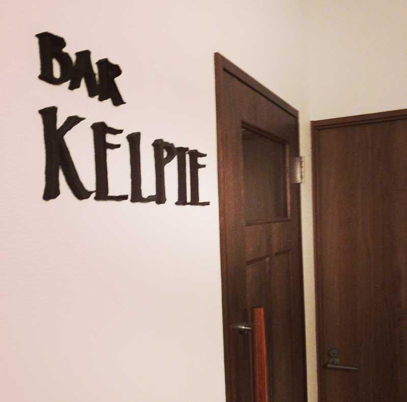 この扉の向こうがバーケルピー