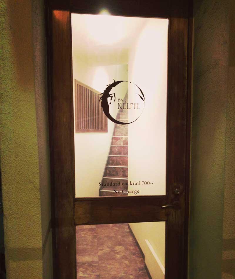 おしゃれなケルピーの入口ドア