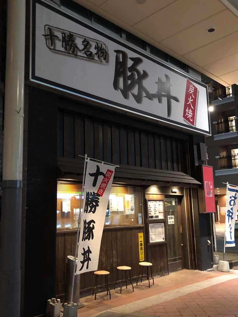 深夜も開いている平塚駅北口商店街にある豚丼「なまらうまいっしょ」