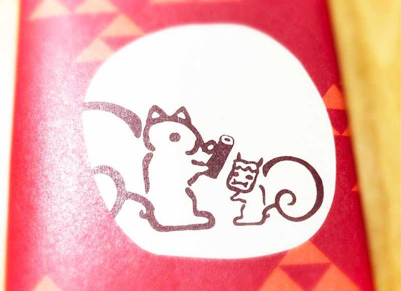 【恵方ッ子を買ったよ】恵方巻きコラボの特大クルミッ子!八幡宮前本店で限定販売!鬼リスがかわいい!
