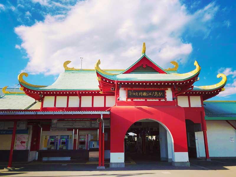 リニューアル前の片瀬江ノ島駅の姿