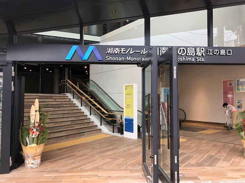 新しい湘南江の島駅の入口