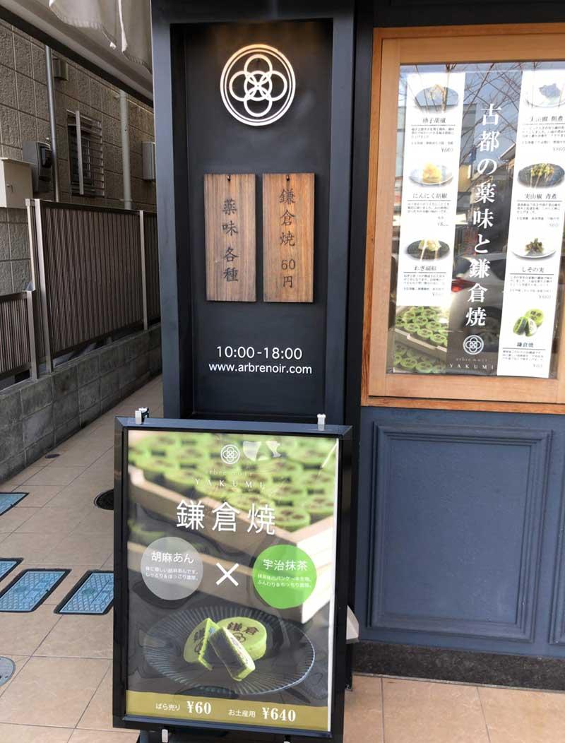 薬味じゃなくて鎌倉焼きを食べ歩こう