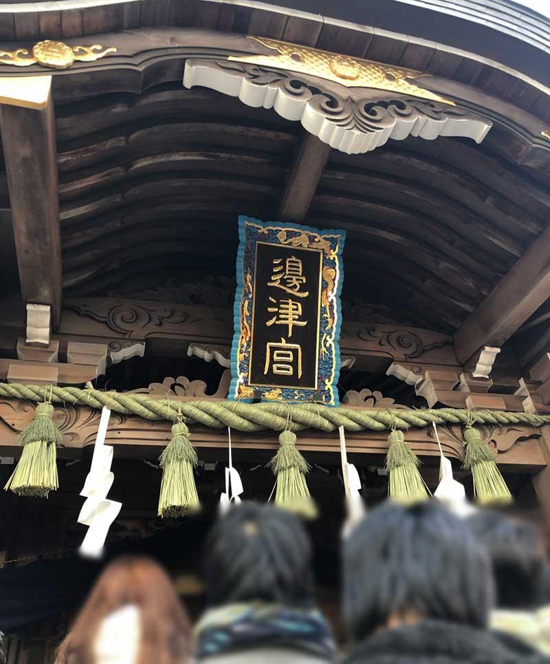 5分ほどで江島神社辺津宮で無事に参拝できた