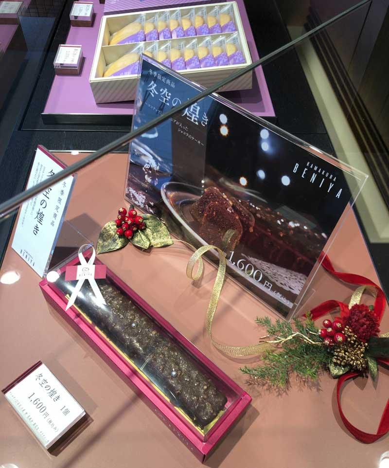 紅谷の冬季限定品のショコラケーキ