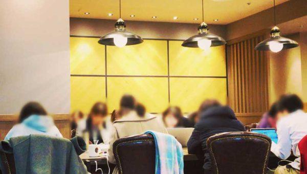 【タリーズさいか屋藤沢駅北口】ノマド女子多い!ネット電源あり!混雑する人気店!