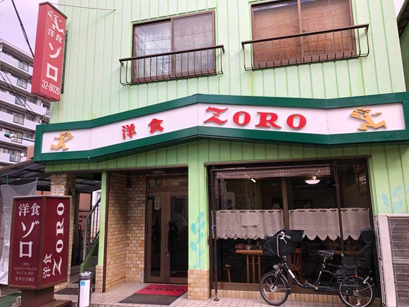 平塚デカ盛り界の横綱「洋食ZORO(ゾロ)」