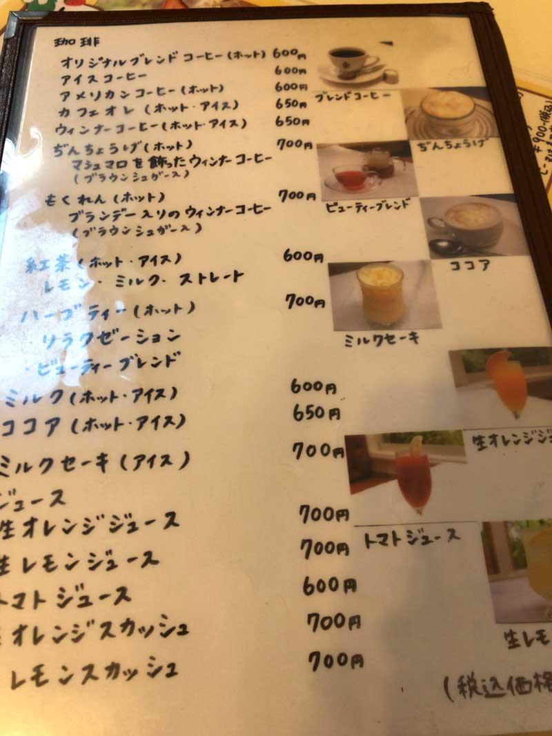 喫茶店ドリンクのオンパレード