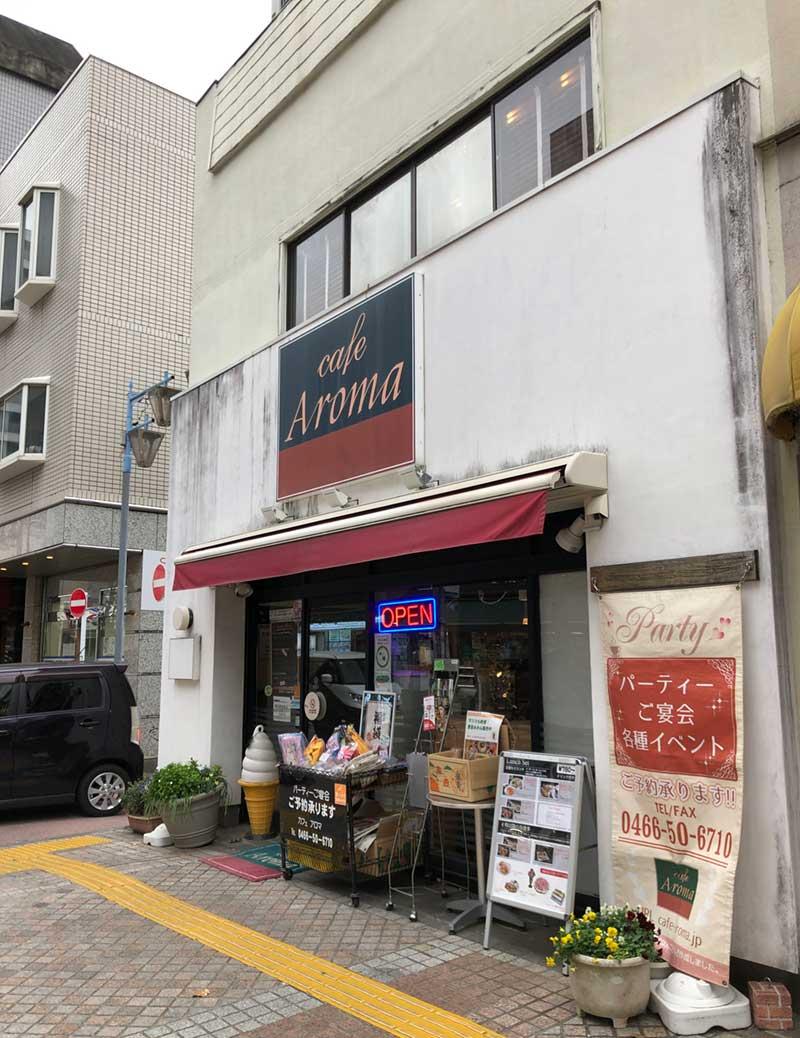 藤沢駅北口の商店街にたたずむカフェアロマ