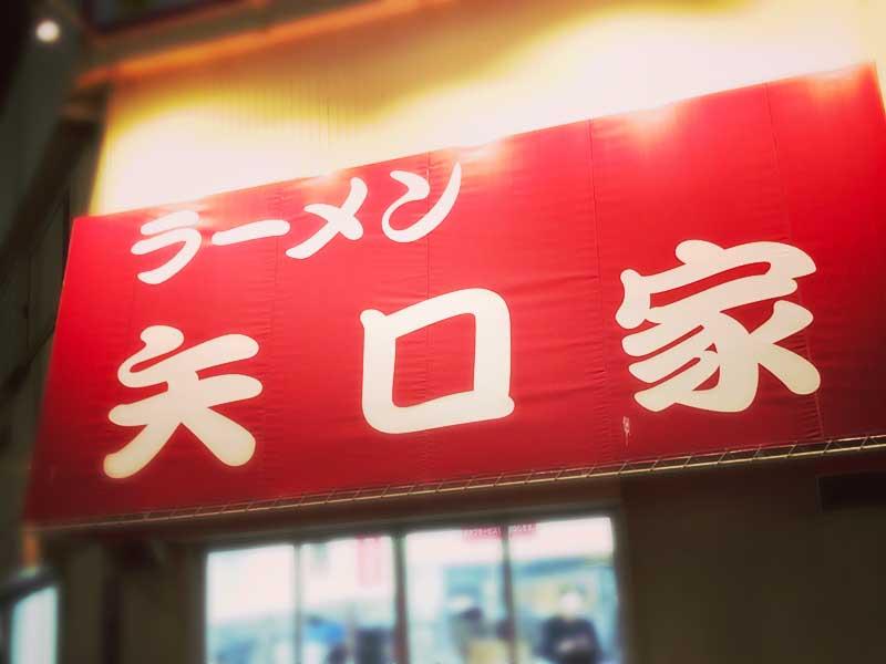 平塚の老舗家系ラーメン屋「矢口家」だ!
