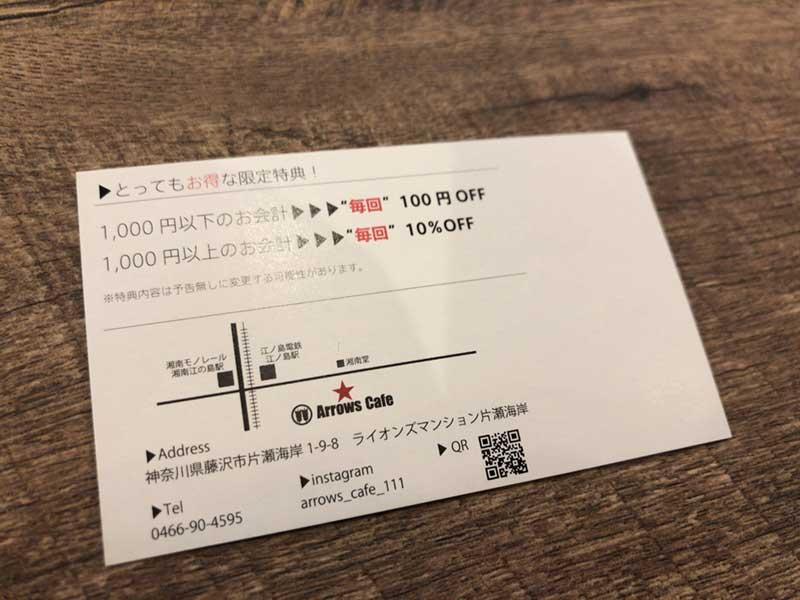 いつ行っても100円OFF(10%OFF)割引
