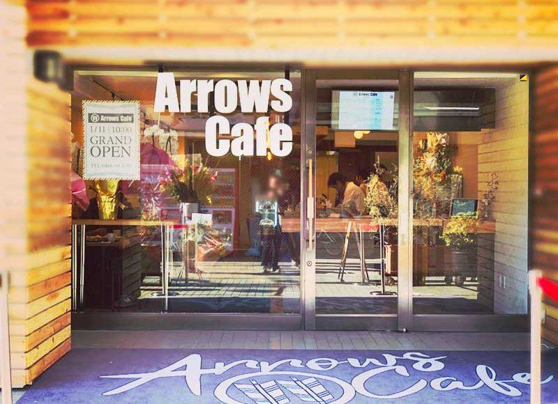 【地元優待あり!江ノ島ArrowsCafe新規オープン】スバナ通りに新カフェ出店ラッシュ!牛すじカレーは新名物になるか!?