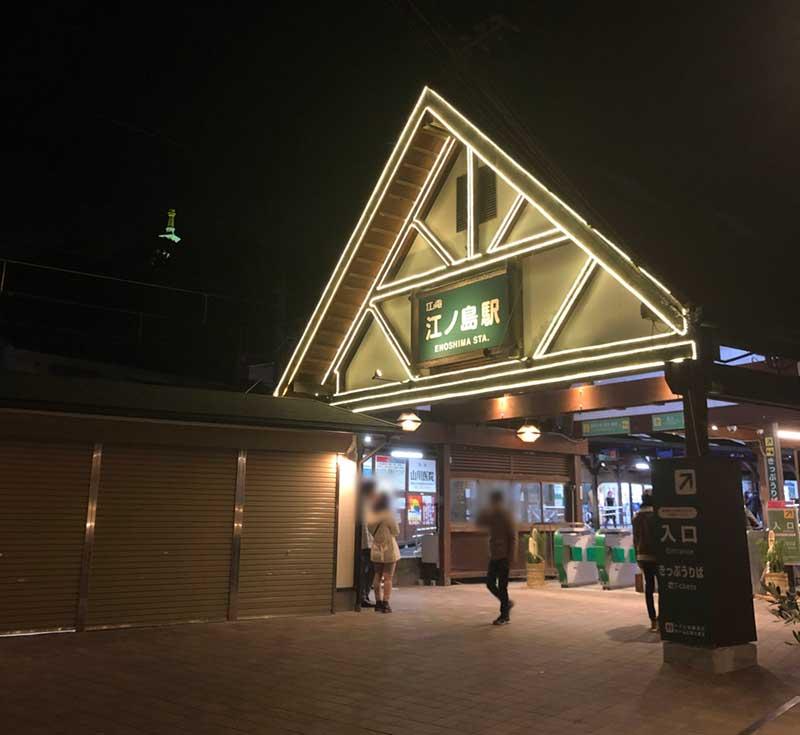 夜の江ノ電江ノ島駅