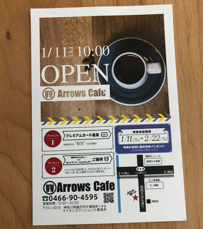 江ノ島ArrowsCafeからのお知らせ