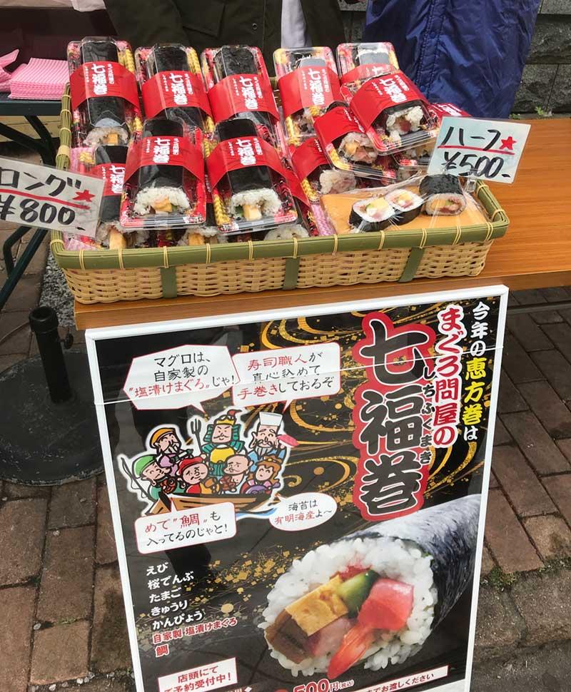 江ノ島で人気のまぐろ問屋三崎港の恵方巻き