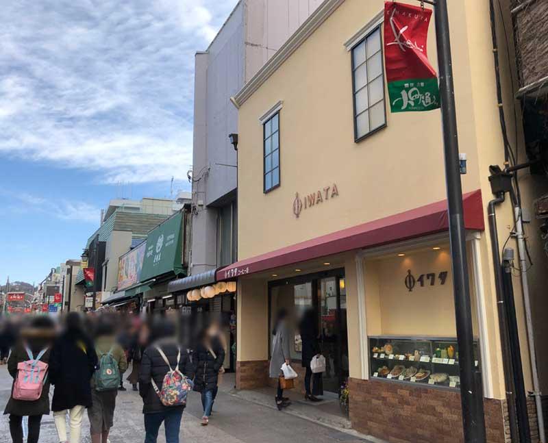 鎌倉で有名なカフェ喫茶店といえばイワタコーヒー店
