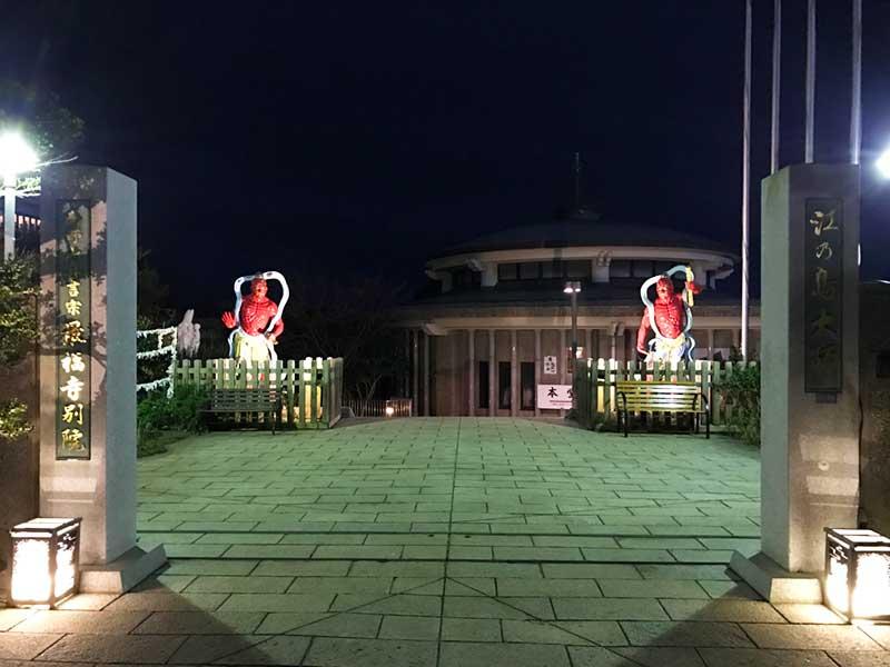 赤不動像で有名な江の島大師