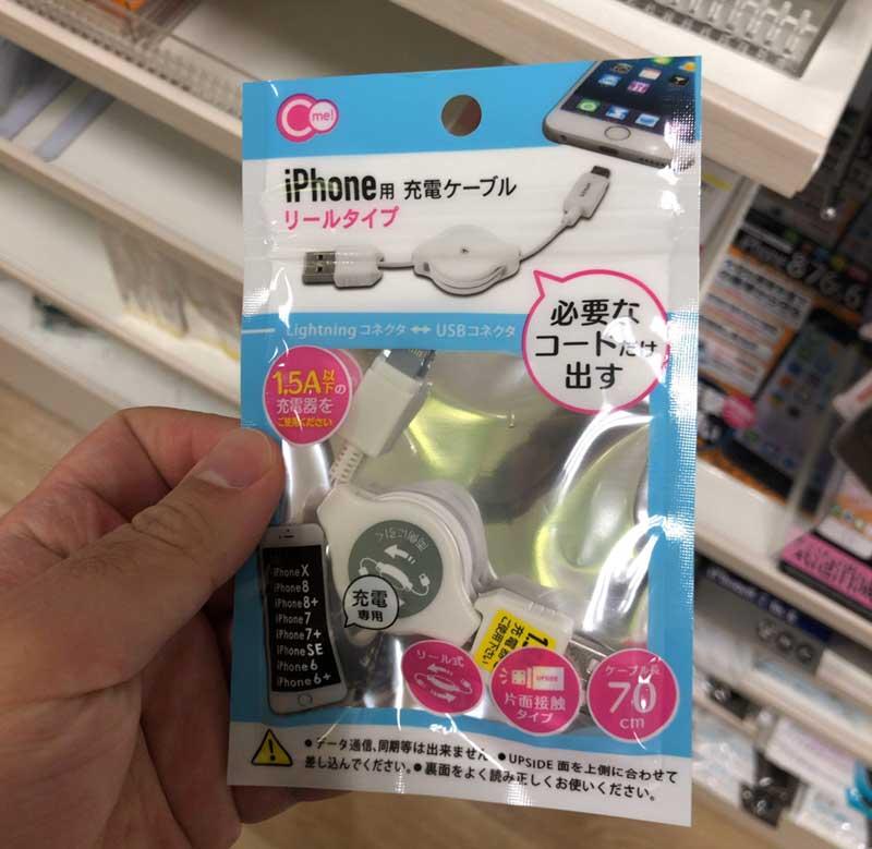 iPhoneの巻き取り式の充電ケーブルもあった