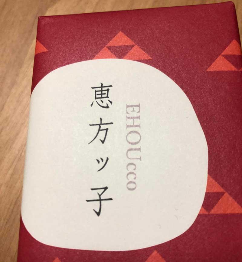 恵方ッ子は英語で書くとEHOUcco