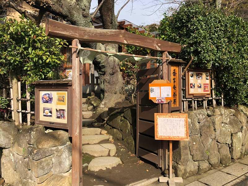 北鎌倉駅のすぐ目の前にあるお茶処