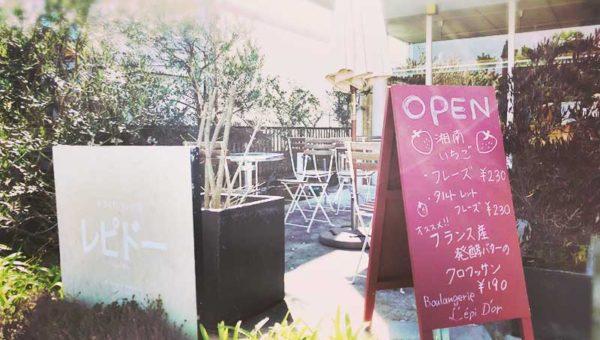 【平塚レピドー】本場フランス職人が作るクロワッサンがバリッ旨い!上品で本格的なパンの数々!