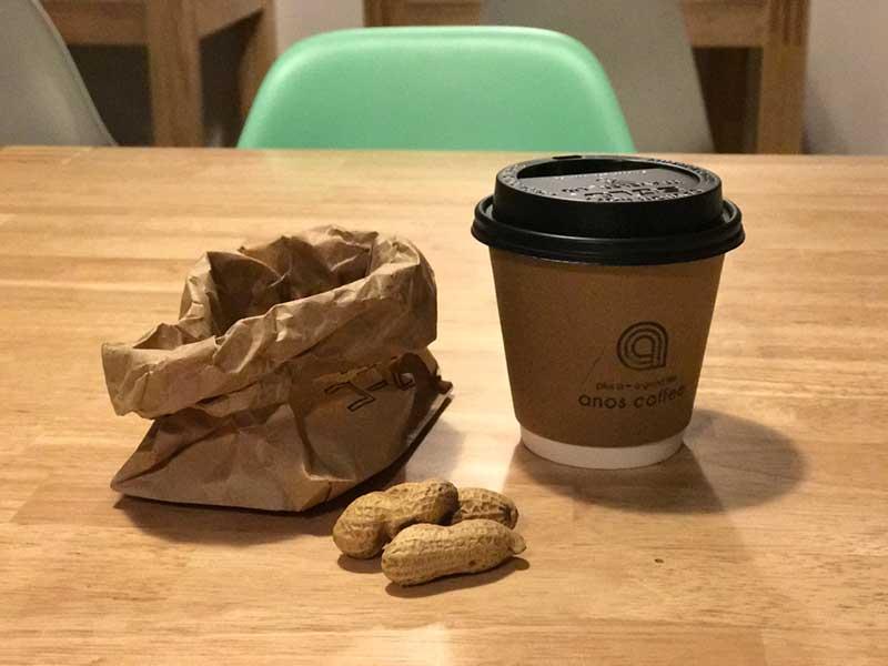 anos coffeeのピーナッツとコーヒーが合う