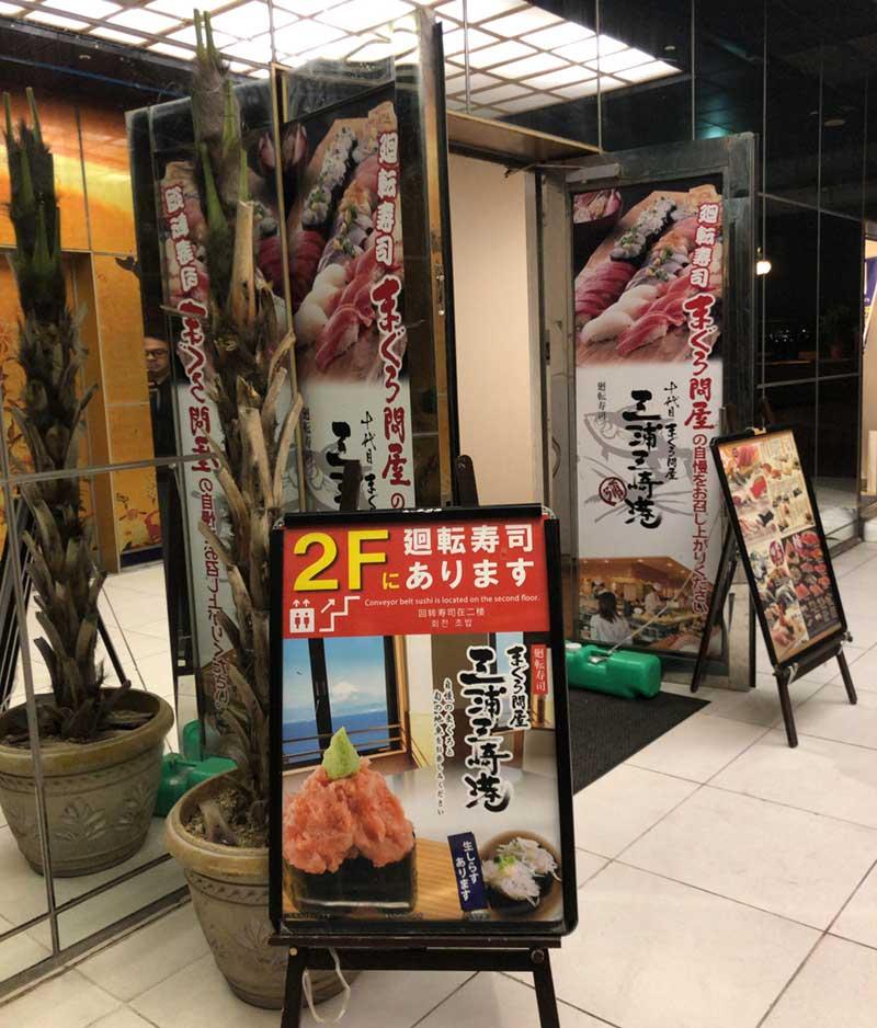 天然温泉の2階が回転寿司の三崎港