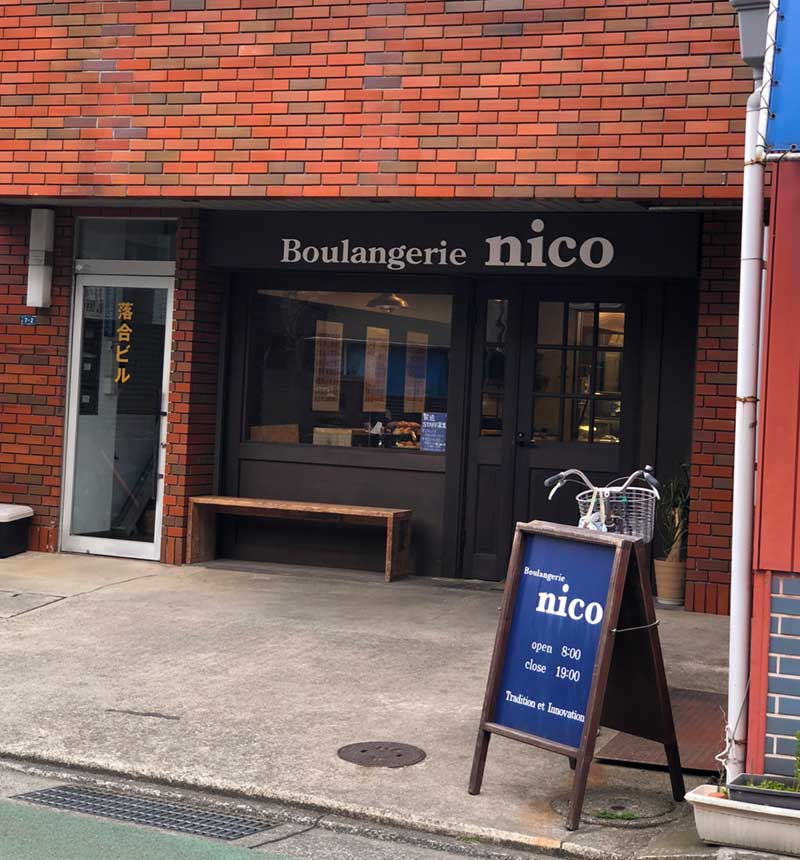 平塚でおすすめのパン屋といったら「Boulangerie nico」でしょう
